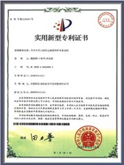 Patent Certificate of the BCP motor with internal magnetic filter